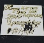 197/2520/Чипборд елементи от бирен картон и дърво-Лазерно изрязани надписи на български от бирен кар-Моето щастие лазерно изрязан елемент бирен картон