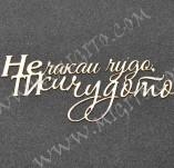 197/2522/Чипборд елементи от бирен картон и дърво-Лазерно изрязани надписи на български от бирен кар-Лазерно изрязан надпис бирен картон Ти си чудо