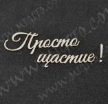 197/2555/Чипборд елементи от бирен картон и дърво-Лазерно изрязани надписи на български от бирен кар-Лазерно изрязан надпис Просто щастие