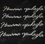 197/2563/Чипборд елементи от бирен картон и дърво-Лазерно изрязани надписи на български от бирен кар-Лазерно изрязан надпис Нашата приказка 2 бирен картон