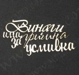 197/2633/Чипборд елементи от бирен картон и дърво-Лазерно изрязани надписи на български от бирен кар-Винаги има причина за усмивка лазерно изрязан елемен