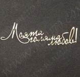 197/2641/Чипборд елементи от бирен картон и дърво-Лазерно изрязани надписи на български от бирен кар-Моята голяма любов лазерно изрязан бърен картон надпис