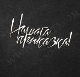 197/2642/Чипборд елементи от бирен картон и дърво-Лазерно изрязани надписи на български от бирен кар-Лазерно изрязан надпис бирен картон нашата приказка 1
