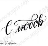 21/2661/Дизайнерски печати и надписи за картички-Романтика-Надпис С любов 1 дизайнерски печат