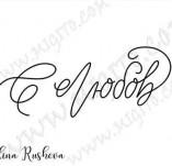 21/2662/Дизайнерски печати и надписи за картички-Романтика-Надпис С любов 2 дизайнерски печат