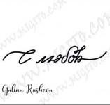 21/2664/Дизайнерски печати и надписи за картички-Романтика-Надпис С любов 4 дизайнерски печат