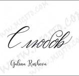 21/2665/Дизайнерски печати и надписи за картички-Романтика-Надпис С любов 5 дизайнерски печат