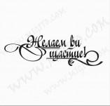 21/2694/Дизайнерски печати и надписи за картички-Романтика-желем ви щастие дизайнерски печат
