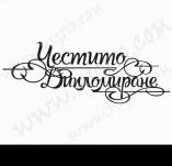134/2696/Дизайнерски печати и надписи за картички-Надписи за дипломиране -Честито дипломиране дизайнерски печат