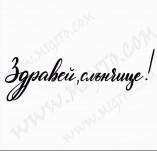 160/2702/Дизайнерски печати и надписи за картички-Печати за албуми-Здравей слънчице дизайнерски печат