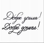 160/2703/Дизайнерски печати и надписи за картички-Печати за албуми-Печати добре дошъл и добре дошла