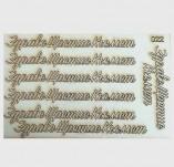 197/2708/Чипборд елементи от бирен картон и дърво-Лазерно изрязани надписи на български от бирен кар-Здраве щастие късмет лазерно изрязан елемент