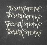 197/2711/Чипборд елементи от бирен картон и дърво-Лазерно изрязани надписи на български от бирен кар-Поздравления надпис бирен картон лазерно изрязан