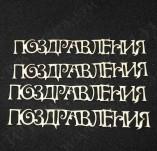 197/2712/Чипборд елементи от бирен картон и дърво-Лазерно изрязани надписи на български от бирен кар-Поздравления надпис бирен картон лазерно изрязан 2