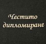 197/2721/Чипборд елементи от бирен картон и дърво-Лазерно изрязани надписи на български от бирен кар-Честито дипломиране лазерно изрязан бирен картон