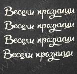 197/2734/Чипборд елементи от бирен картон и дърво-Лазерно изрязани надписи на български от бирен кар-Весели празници лазерно изрязан напис бирен картон