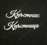 197/2735/Чипборд елементи от бирен картон и дърво-Лазерно изрязани надписи на български от бирен кар-Кръстник Кръстница лазерно изрязани бирен картон