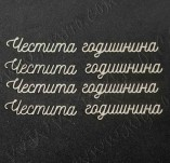 197/2736/Чипборд елементи от бирен картон и дърво-Лазерно изрязани надписи на български от бирен кар-Честита годишнина лазерно изрязан надпис бирен картон