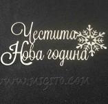 197/2739/Чипборд елементи от бирен картон и дърво-Лазерно изрязани надписи на български от бирен кар-Честита Нова година лазерно изрязан надпис бирен картон