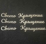 197/2741/Чипборд елементи от бирен картон и дърво-Лазерно изрязани надписи на български от бирен кар-Свето Кръщение лазерно изрязан надпис бирен картон 3