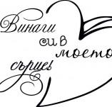 21/312/Дизайнерски печати и надписи за картички-Романтика-Винаги в сърцето ми