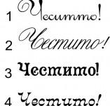 76/486/Design stamps and inscriptions-Inscription in bulgarian-Congratulations!