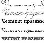 76/487/Дизайнерски печати и надписи за картички-Надписи на български-Честит празник
