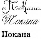 76/488/Дизайнерски печати и надписи за картички-Надписи на български-Покана
