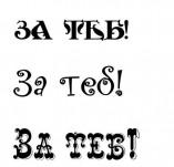 76/489/Дизайнерски печати и надписи за картички-Надписи на български-За теб!
