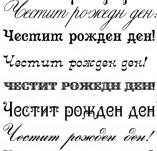 76/490/Дизайнерски печати и надписи за картички-Надписи на български-Честит рожден ден