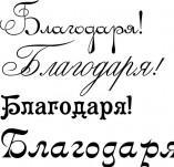 76/491/Дизайнерски печати и надписи за картички-Надписи на български-Благодаря