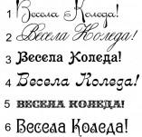 76/501/Дизайнерски печати и надписи за картички-Надписи на български-Весела Коледа