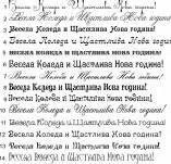76/502/Дизайнерски печати и надписи за картички-Надписи на български-Весела Коледа и Щастлива Нова година