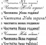 76/503/Дизайнерски печати и надписи за картички-Надписи на български-Честита Нова година
