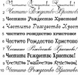 76/504/Дизайнерски печати и надписи за картички-Надписи на български-Честито Рождество Христово!