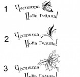 76/505/Дизайнерски печати и надписи за картички-Надписи на български-Честита Нова година втори вариант