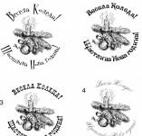 76/506/Дизайнерски печати и надписи за картички-Надписи на български-Надписи за нова година със свещник