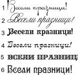 76/894/Дизайнерски печати и надписи за картички-Надписи на български-Весели празници!