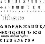85/900/Дизайнерски печати и надписи за картички-Печати  азбуки на български-Азбуки с номера от 17 до 21