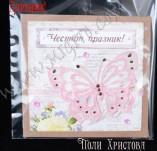 30/95/Картички-Скрапбук-Честит празник