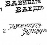 76/975/Дизайнерски печати и надписи за картички-Надписи на български-Завинаги заедно