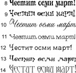 76/980/Дизайнерски печати и надписи за картички-Надписи на български-Честит осми март!