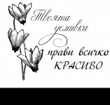 76/984/Дизайнерски печати и надписи за картички-Надписи на български-Твоята усмивка прави всичко специално