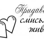 76/985/Дизайнерски печати и надписи за картички-Надписи на български-Придаваш смисъл на живота ми