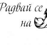 76/987/Дизайнерски печати и надписи за картички-Надписи на български-Радвай се на малките неща