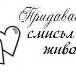 21/989/Дизайнерски печати и надписи за картички-Романтика-Придаваш смисъл на живота ми