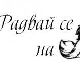 21/991/Дизайнерски печати и надписи за картички-Романтика-Радвай се на малките неща
