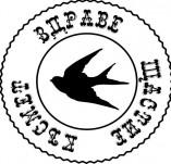 76/998/Дизайнерски печати и надписи за картички-Надписи на български-Здраве щастие късмет